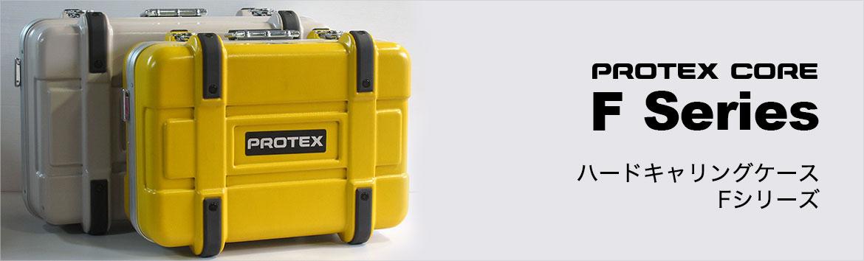 キャリングケース PROTEX CORE Fシリーズ