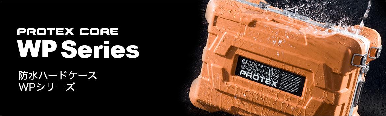 防水ハードケース PROTEX CORE WPシリーズ